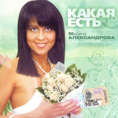 Марина Александрова - Какая Есть (Album)