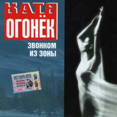 Катя Огонек - Звонком Из Зоны