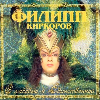 Филипп Киркоров - Горчиво Вино (Bulgarian)