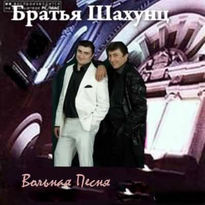 Братья Шахунц - Вольная Песня