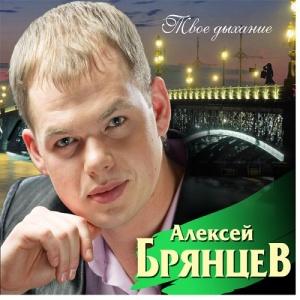 Алексей Брянцев (2) - Без Нежности Твоей