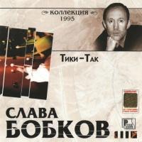Слава Бобков - Тики-Так!