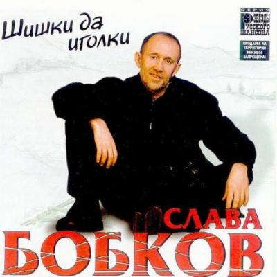 Слава Бобков - Шишки Да Иголки