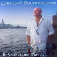 Дмитрий Василевский - В Созвездии Рыб