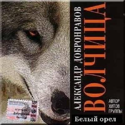 Александр Добронравов - Волчица (Album)
