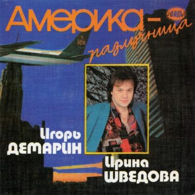 Игорь Демарин - Америка-разлучница