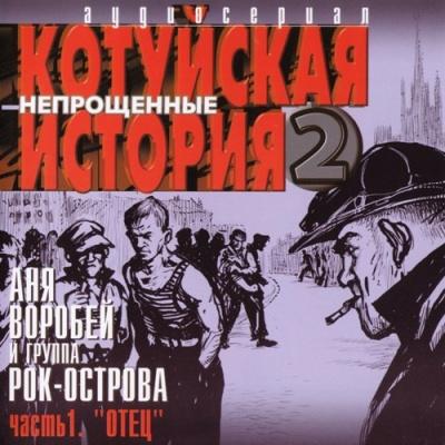 Аня Воробей - Котуйская История 2. Отец