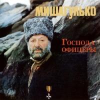 Михаил Гулько - Господа Офицеры
