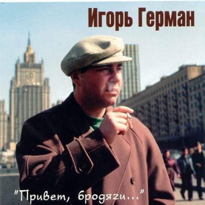 Игорь Герман - Привет, бродяги