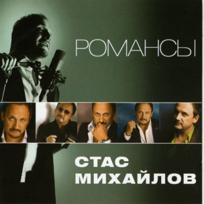 Стас Михайлов - Романсы