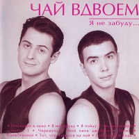 Я Не Забуду (Album)