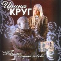 Ирина Круг - Тебе , моя последняя любовь