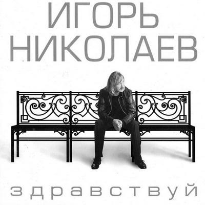 Игорь Николаев - Здравствуй