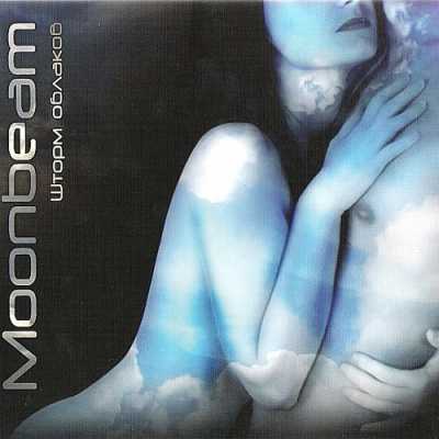 Moonbeam - Шторм Облаков