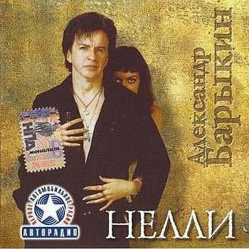 Александр Барыкин - Нелли