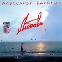 Александр Барыкин - Любовь