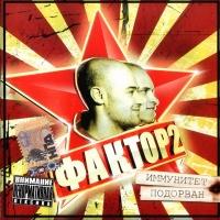 Фактор-2 - Антидурь (Remix Dj Vital)