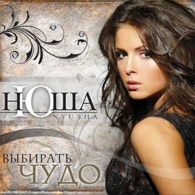 Nyusha - Выбирать Чудо