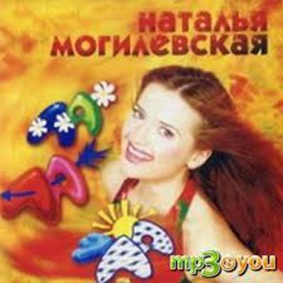 Наталия Могилевская - Ла-ла-ла