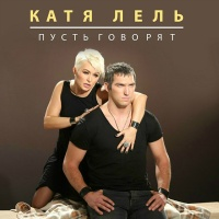 Катя Лель - Пускай Говорят