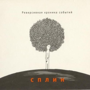 Сплин - Романс