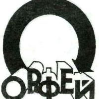 Орфей - Наша Юность