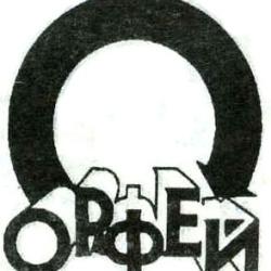Орфей - Я Верю В Любовь
