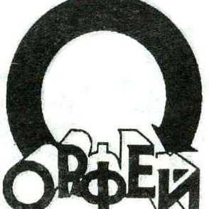Орфей - Любит, Не Любит