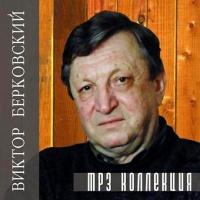 Виктор Берковский - Божественная Суббота