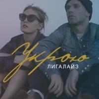 Лигалайз - Укрою