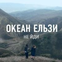 Океан Ельзи - Не йди (Original Mix)
