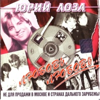 Юрий Лоза - Любовь, Любовь... (Album)