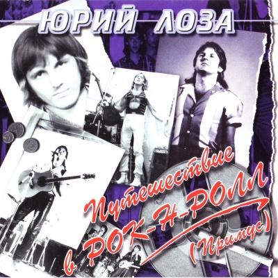 Юрий Лоза - Путешествие В Рок-н-ролл (Album)