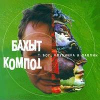 Бог, Клубника И Павлин (Album)