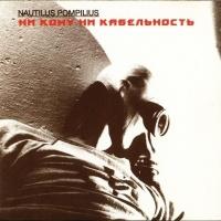 Наутилус Помпилиус - Ни Кому Ни Кабельность (CD 2)