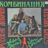 Комбинация - Русские Девочки (Album)