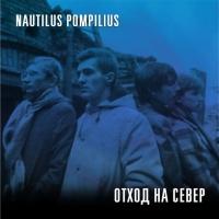 Наутилус Помпилиус - Отход На Север (Концерт В Свердловске) (Live)
