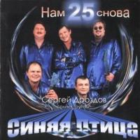 Синяя Птица - Нам Снова 25 (Album)
