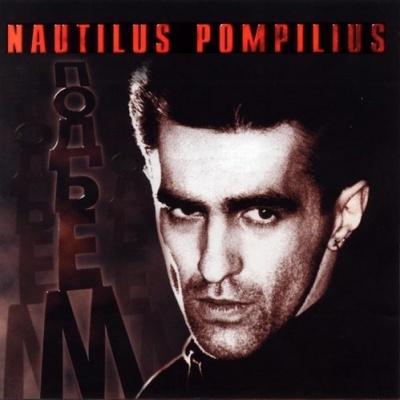 Наутилус Помпилиус - Подъем (Концерт В Таллине) (Live)