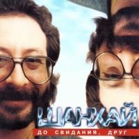 Шанхай - До Свидания, Друг (Album)