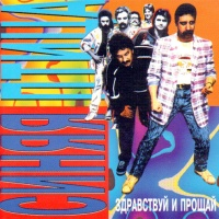Синяя Птица - Здравствуй И Прощай (Album)