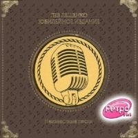 Неизвестные Песни (Юбилейное Издание) (CD 2)