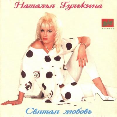 Наталия Гулькина - Святая Любовь (Album)