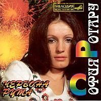 София Ротару - Червона Рута (Album)