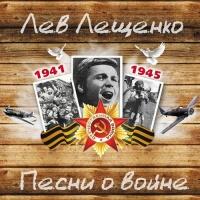 Лев Лещенко - Песни О Войне (CD 1) (Album)