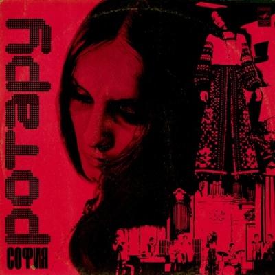 София Ротару - Баллада О Скрипках (LP)