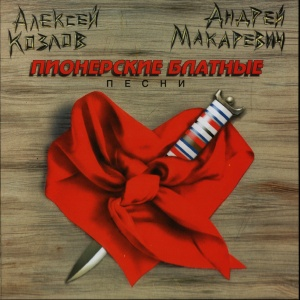 Андрей Макаревич - Мама, Я Летчика Люблю
