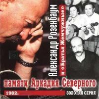 - Памяти Аркадия Северного CD 2