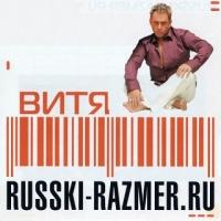 Русский Размер - Витя