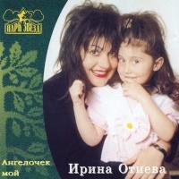 Ирина Отиева - Ангелочек Мой (Album)
